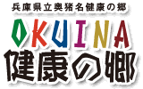 兵庫県立奥猪名健康の郷 OKUINA健康の郷
